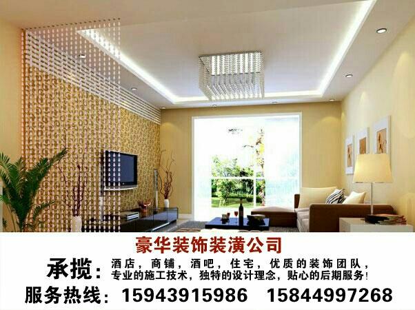 豪华装潢装饰工程有限公司