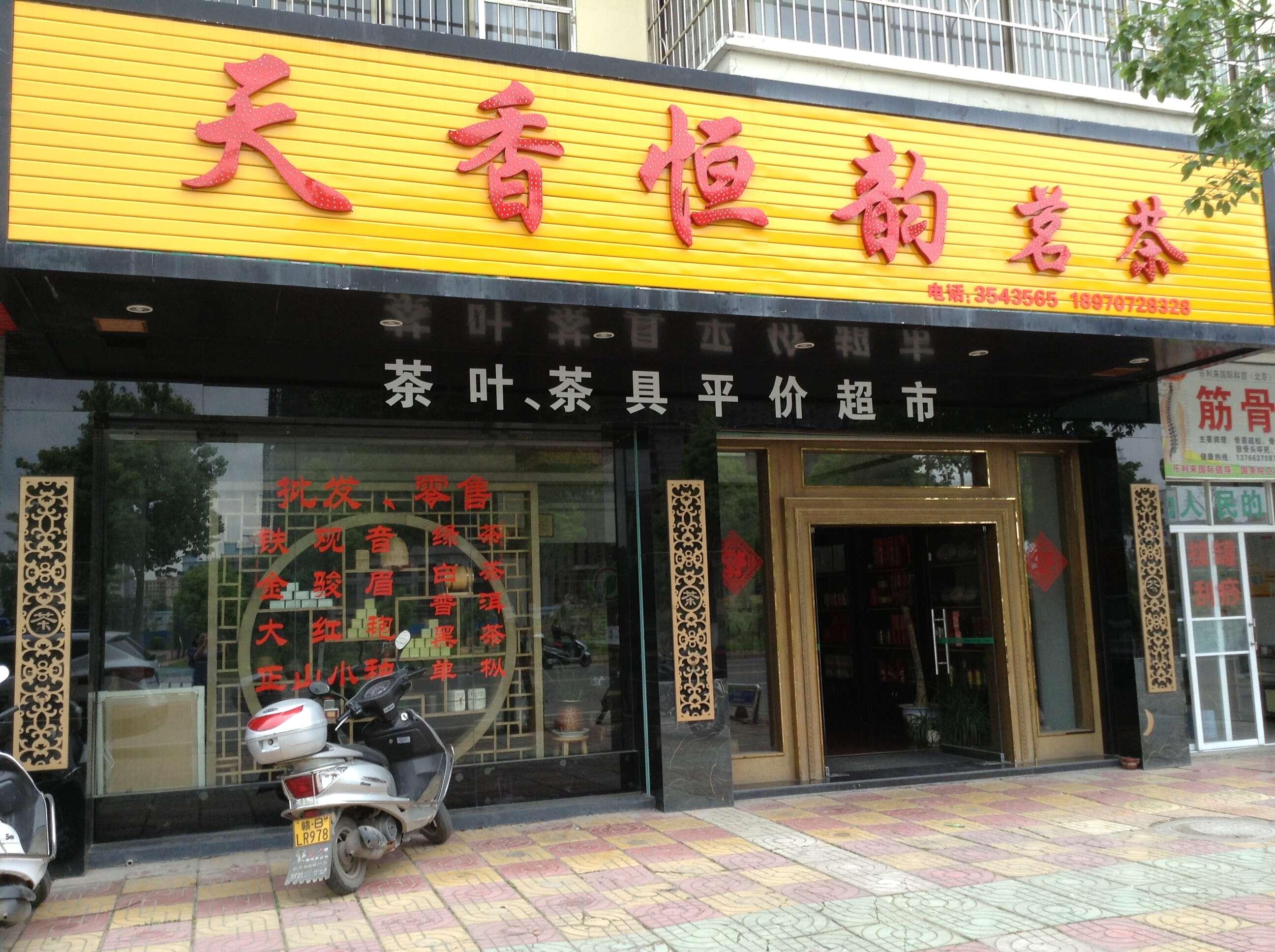 469430天香恒韵茗茶