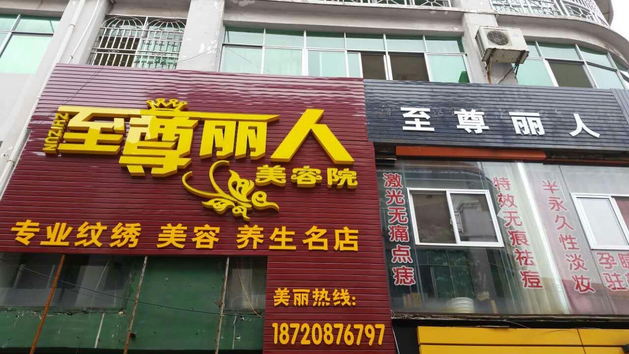 469507新葡京网址-新葡京网站-新葡京官网至尊丽人美容店