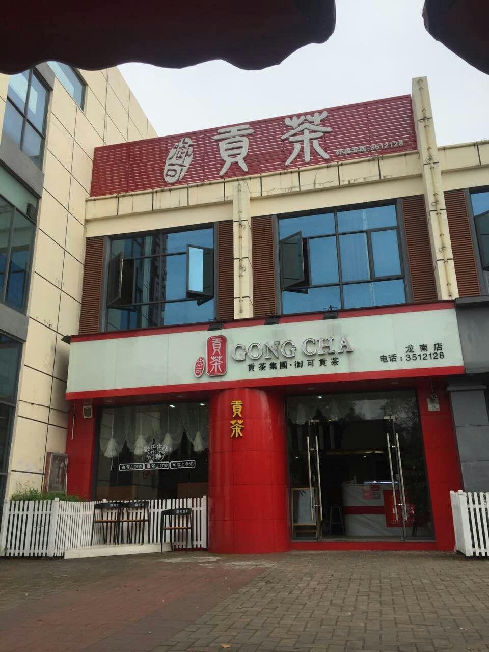 469581御可貢茶澳门太阳城平台店