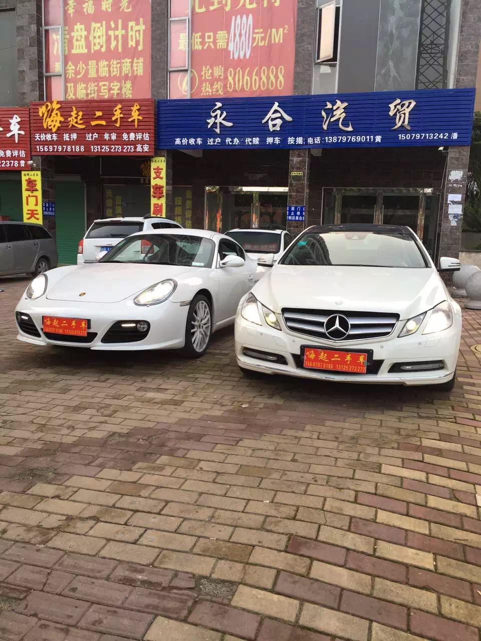 470843嗨起二手车新葡京网址-新葡京网站-新葡京官网二分店
