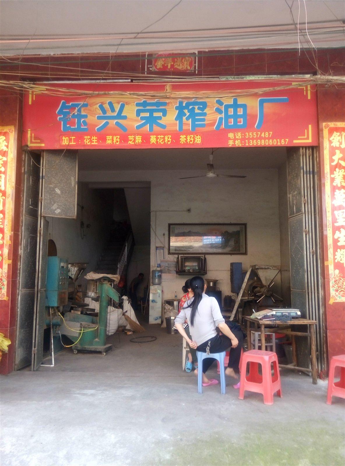 470928钰兴荣榨油厂