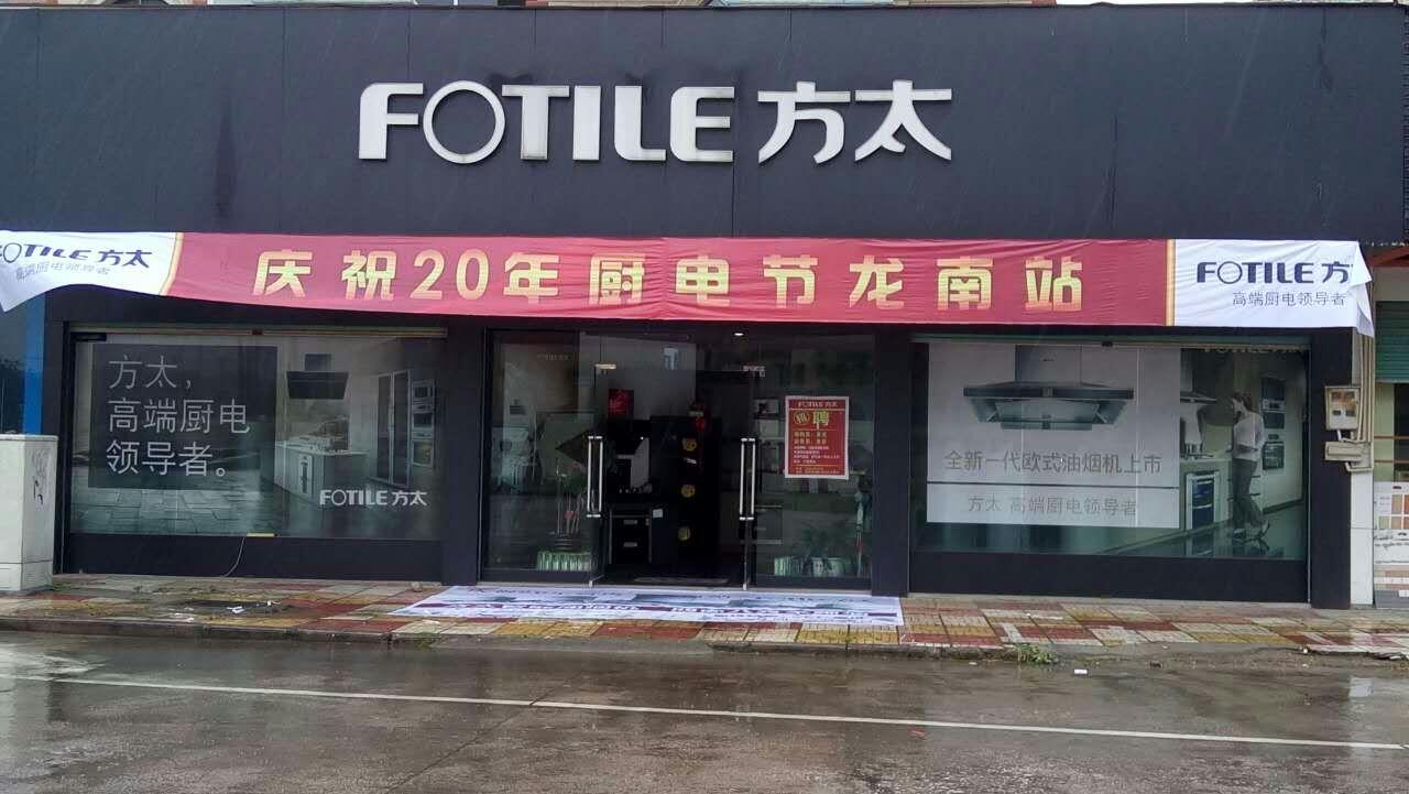 471020方太厨电专卖店