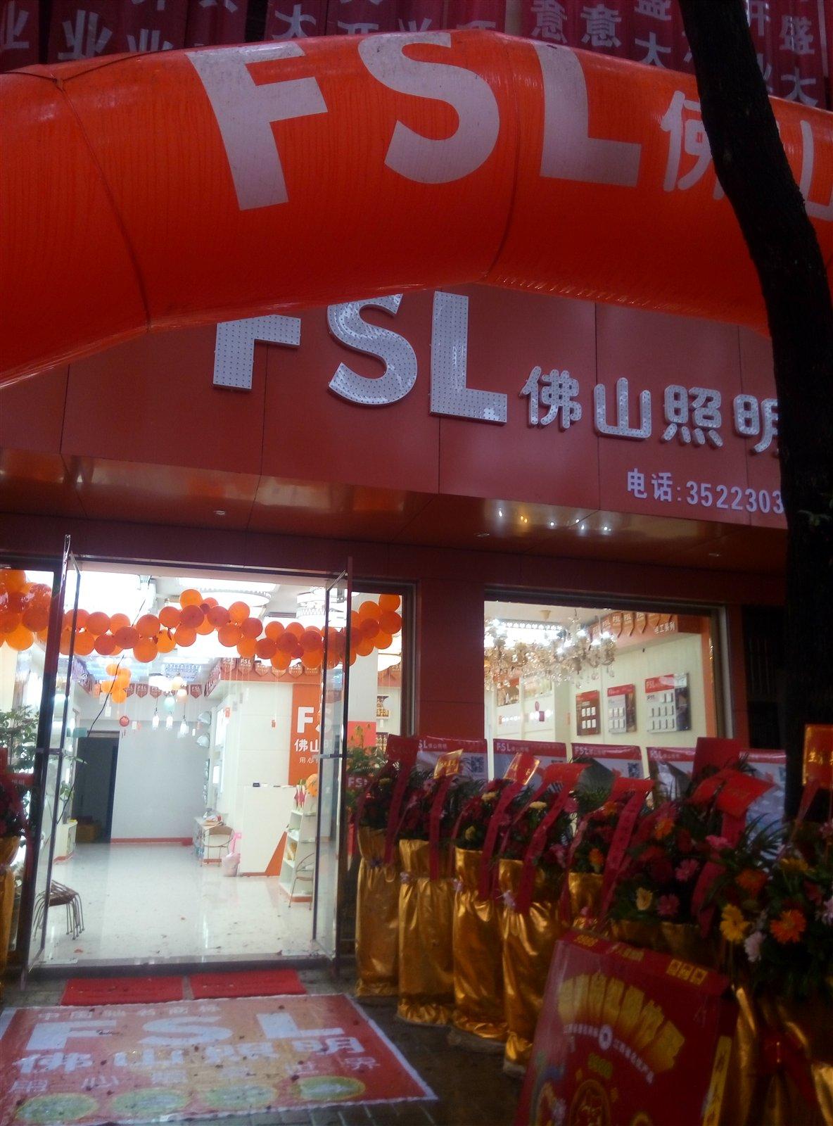 471055佛山照明澳门太阳城平台专卖店