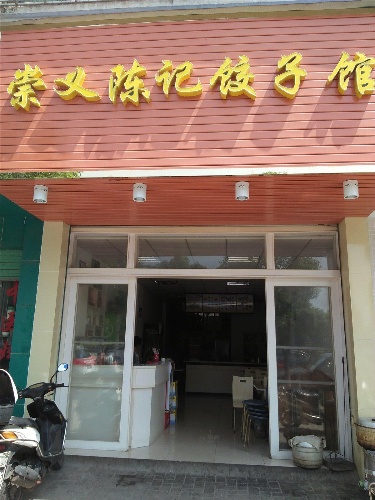 471375崇义陈记饺子馆