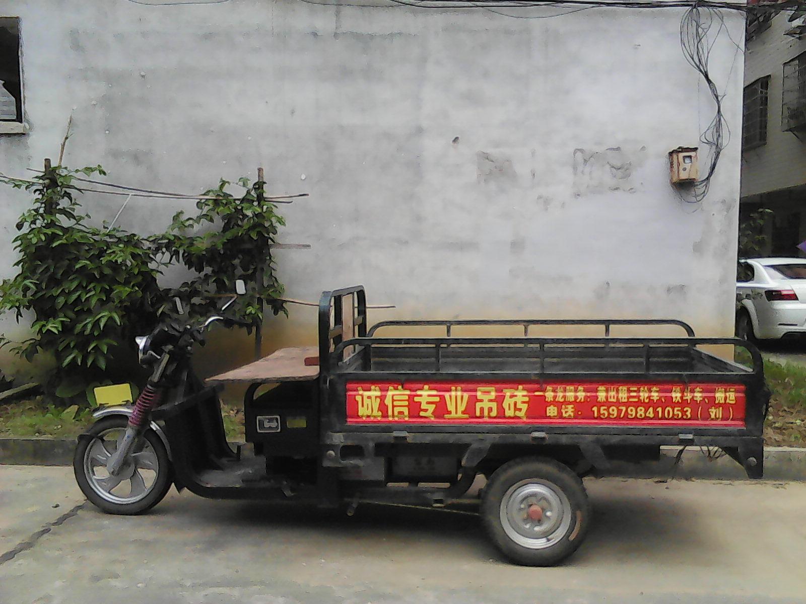 471461诚信专业吊砖,一条龙服务,兼出租三轮车,铁斗车,搬运。