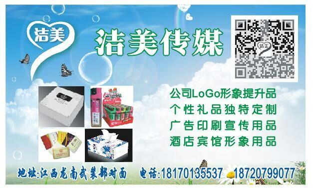 471739洁美广告传媒(印刷)