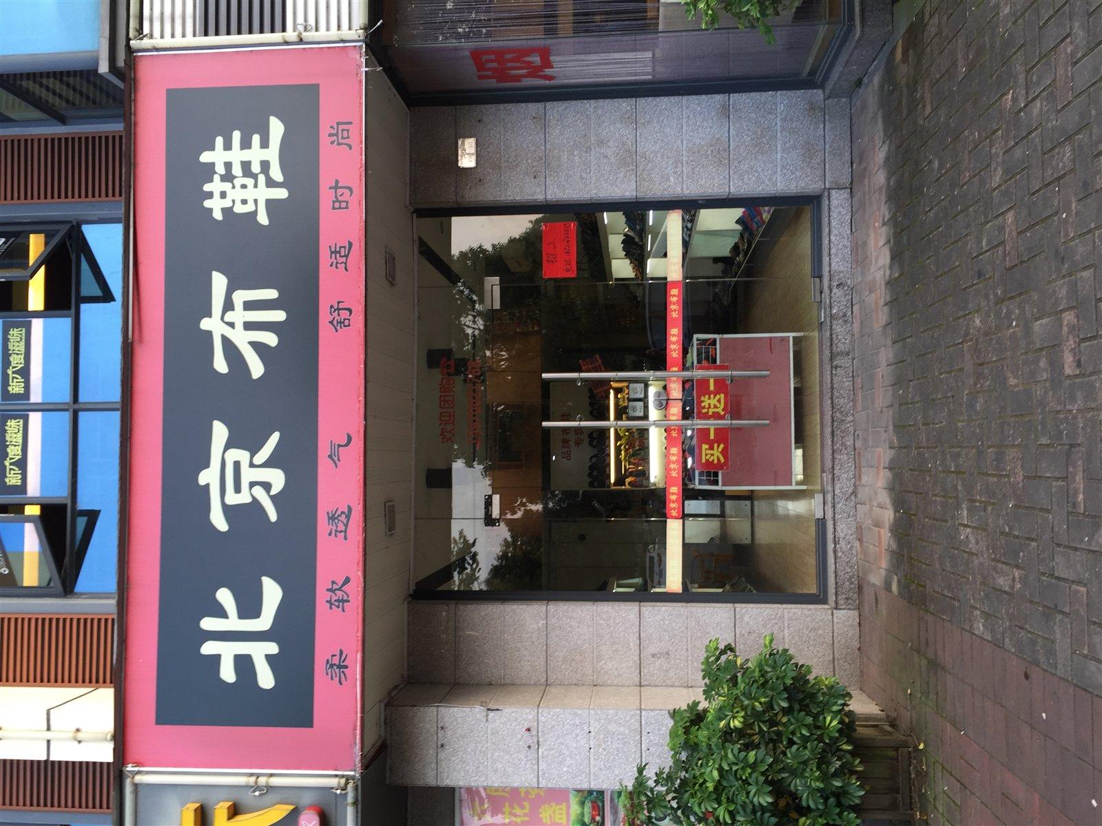 471735北京布鞋