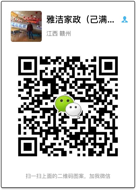 475876澳门太阳城平台家事雅洁家政服务中心
