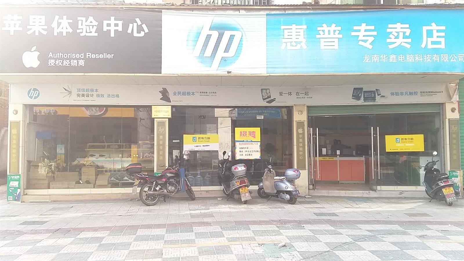 476494澳门太阳城平台县华鑫电脑科技