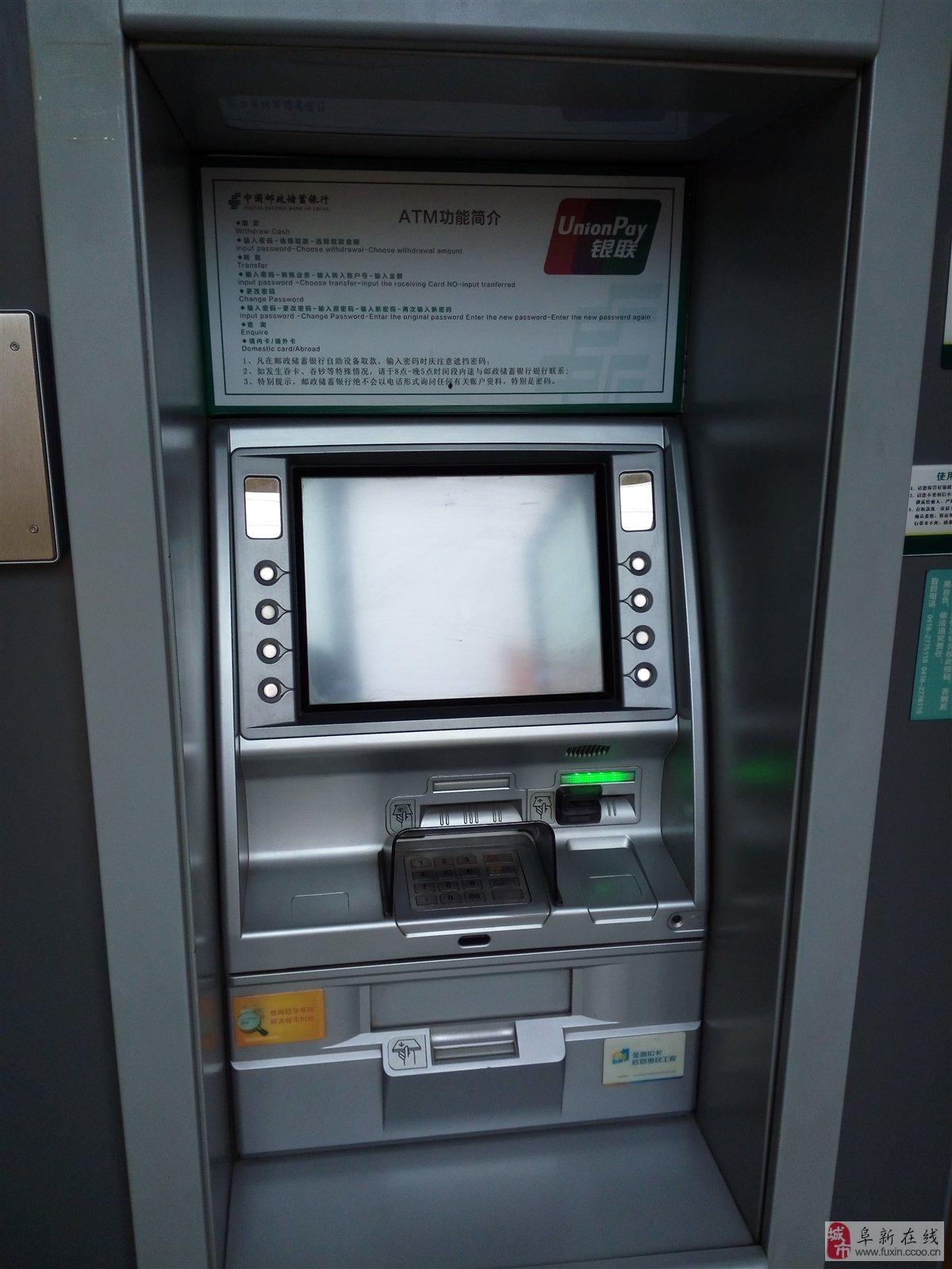邮政存取款机存钱步骤图