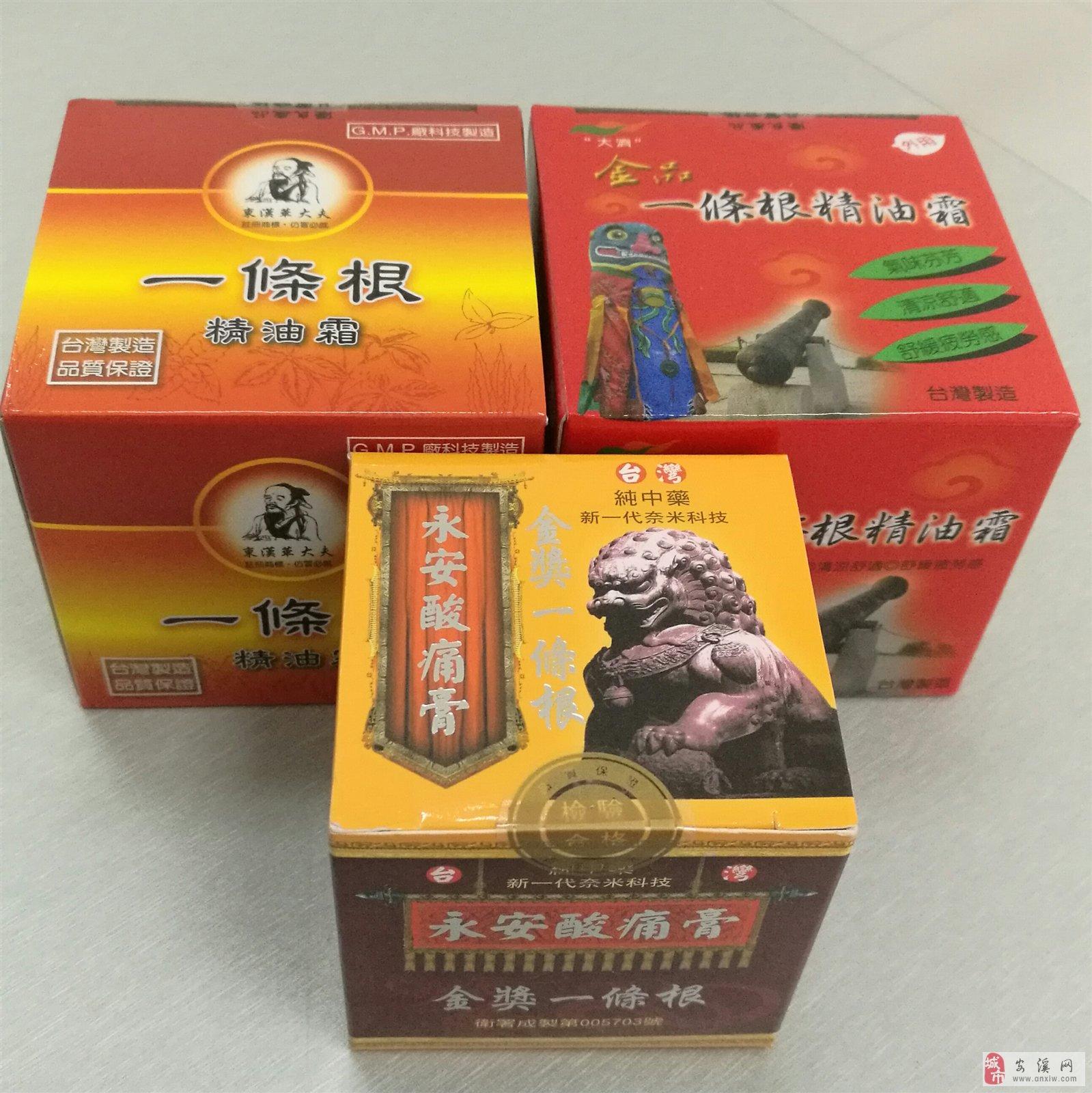 正宗台湾一条根精油膏