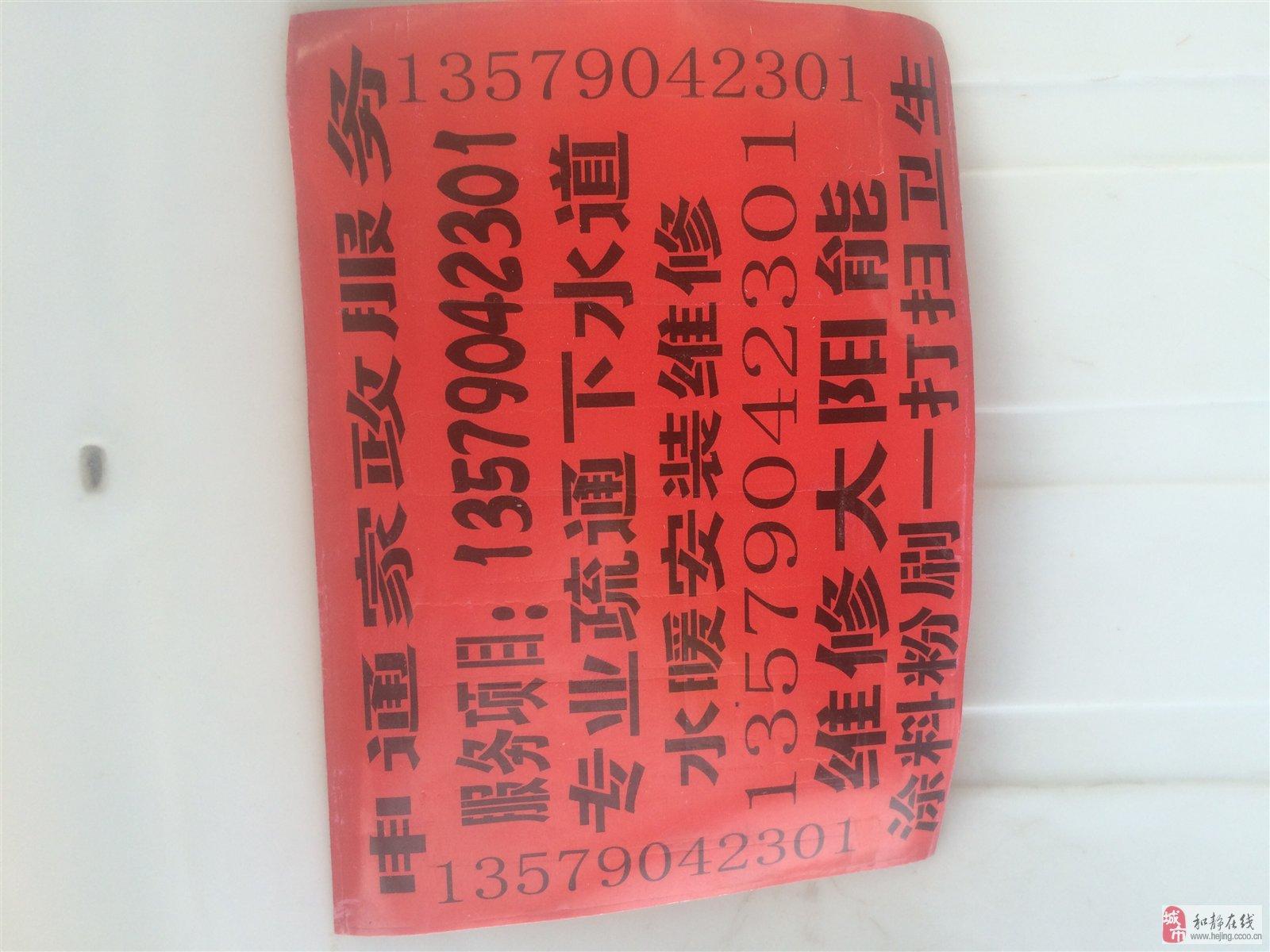 下水道疏通 马桶疏通  服务区域: 和静县城 详细地址: [石林路]和静