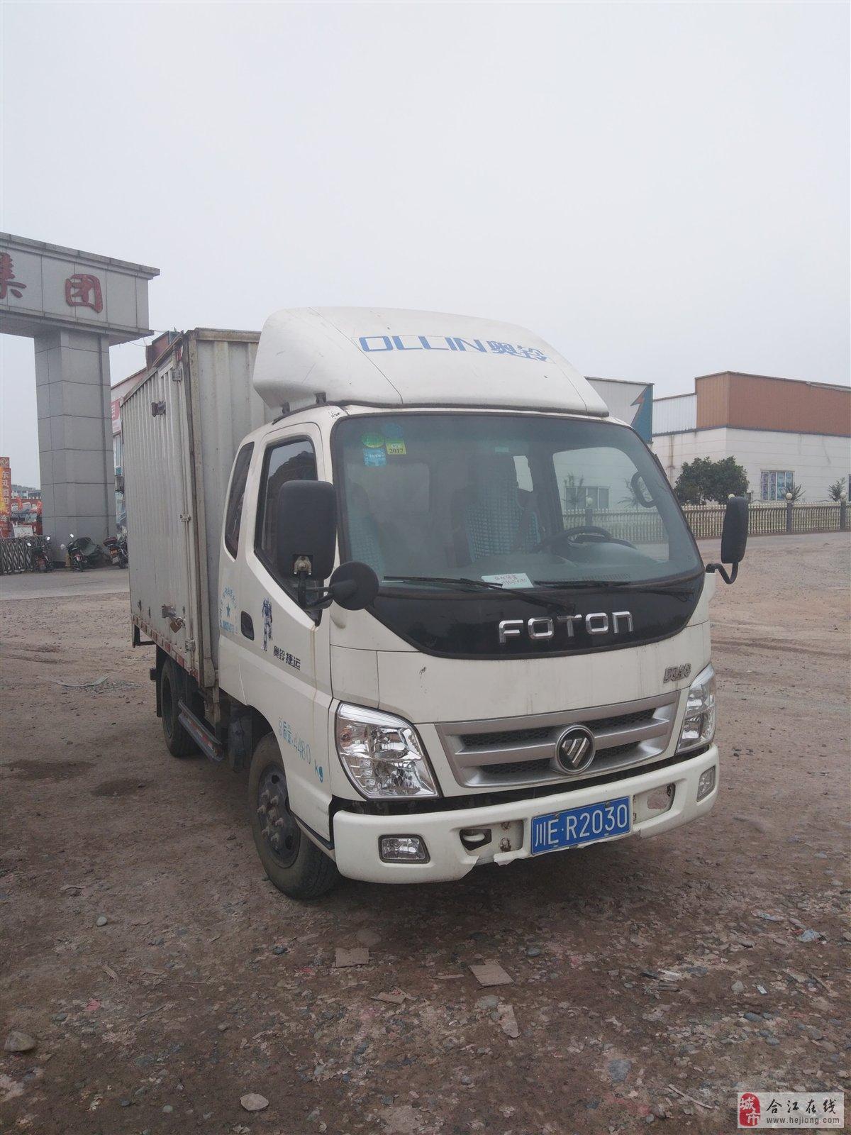 福田奥铃厢式货车出售