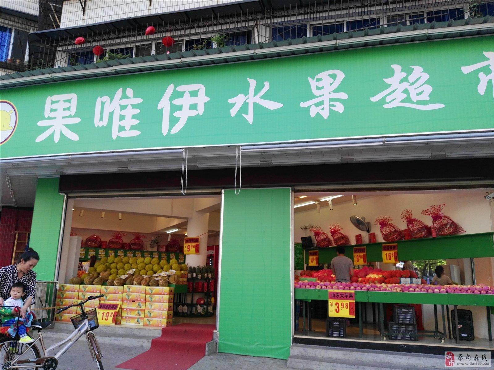 创意水果店名字招牌设计