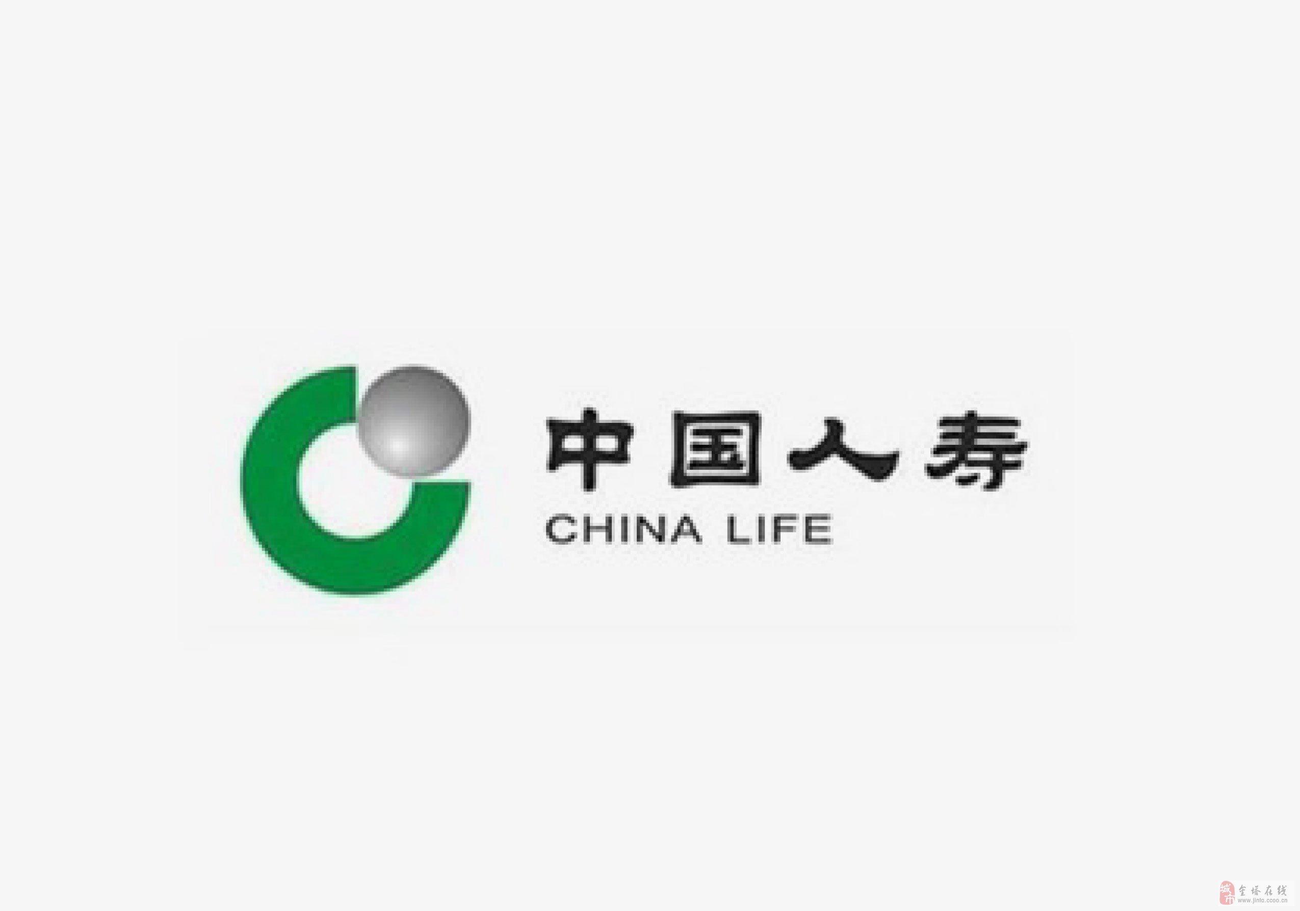 中国人寿金塔支公司售后服务部_金塔在线