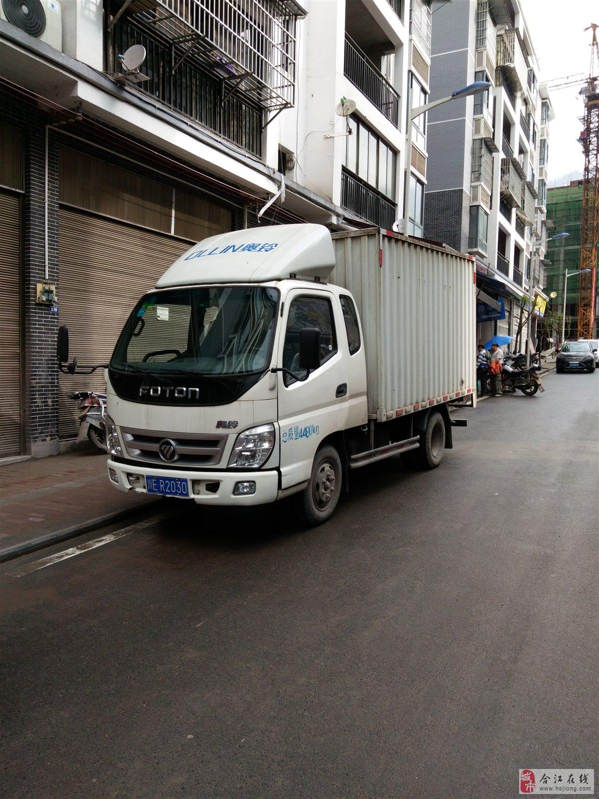 福田奥铃捷运厢式货车出售