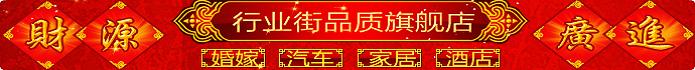 秦安品牌店网街