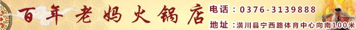 永川火锅-2051