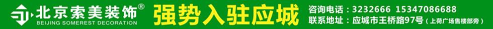 北京索美装饰应城公司