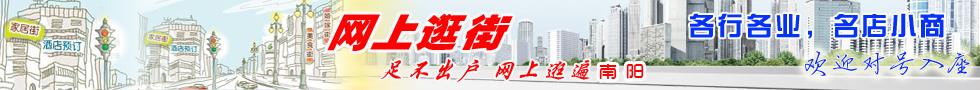 南阳网上逛街