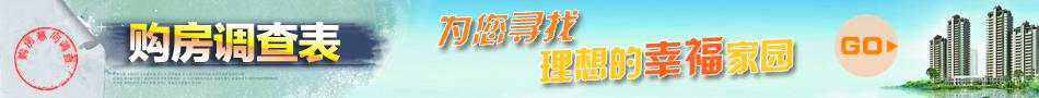 注册免费送白菜金网站在线房产频道(购房调查表)