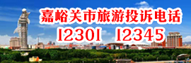 嘉峪�P市旅游投�V��:12301   12345