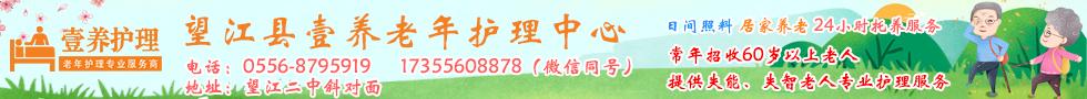 望江县壹养老年护理中心,环境好,服务专业,价格实惠