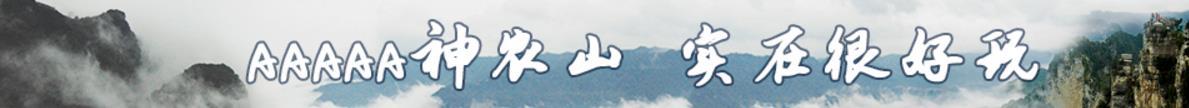 神农山景区