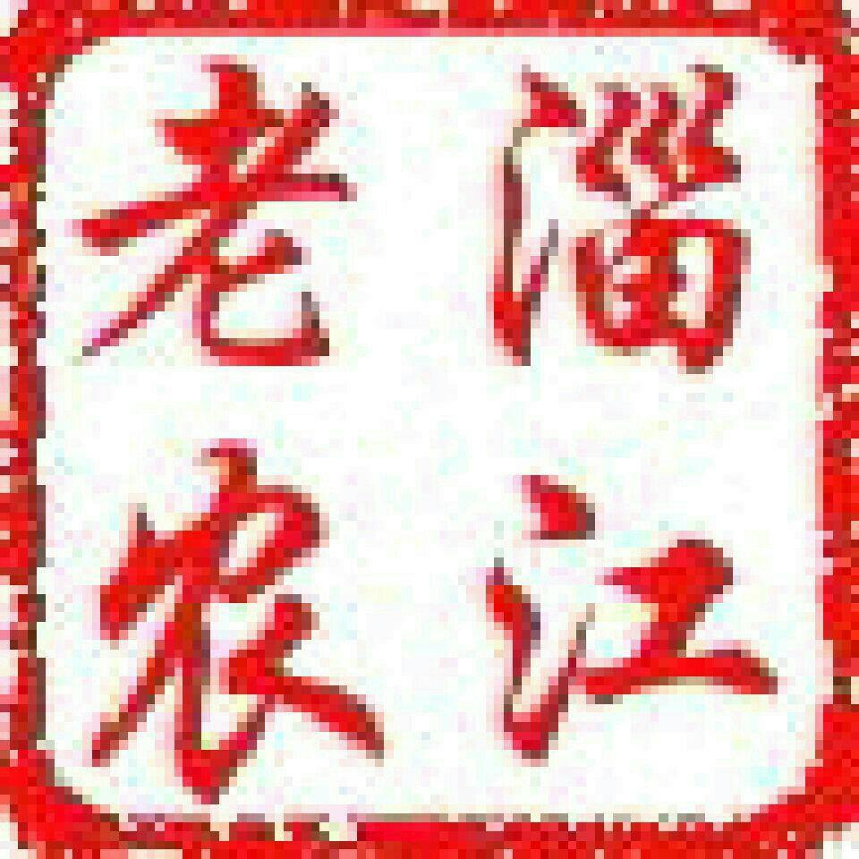 淄江老�r