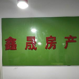 鑫晟房产小卢