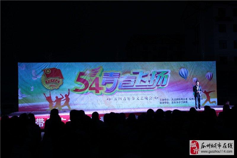 五四青年节文艺晚会5.4号晚上在玄奘博物馆前举办,精彩瞬间。