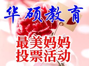 华硕教育最美妈妈评选