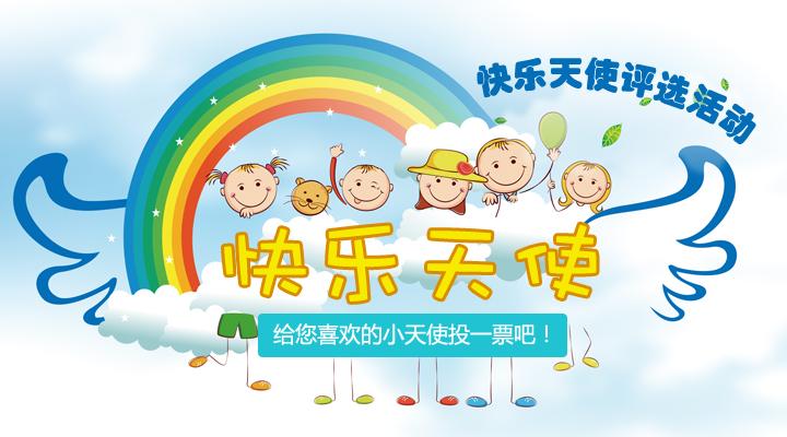 2016隆昌首届【快乐天使】网络评选大赛