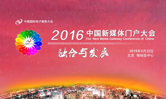 探索传统媒体新媒体融合之路5月海西在线参加中国新媒体门户大会