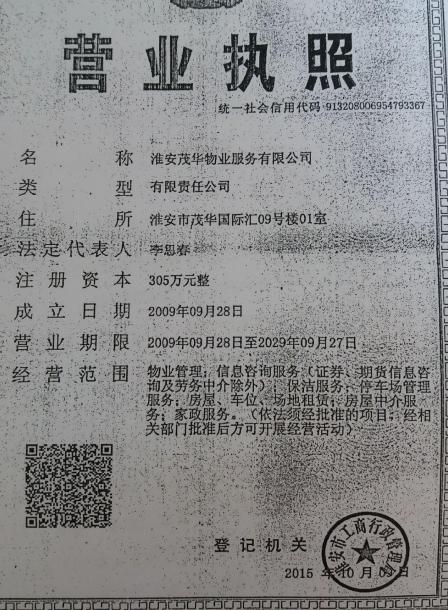 淮安某小区物业资质不符合违规入驻小区7年,向街道和市城乡建设局投诉反映