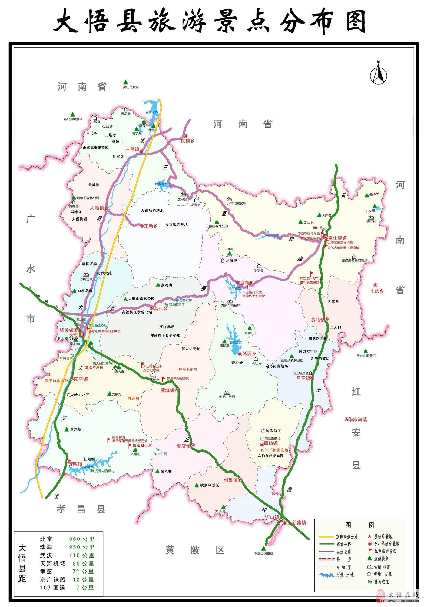 大悟县旅游景点分布图