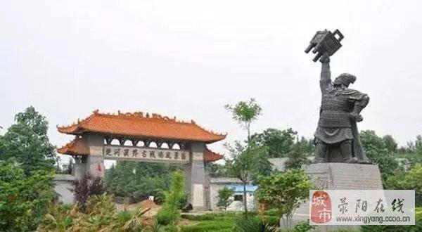 荥阳历史典故-楚河汉界