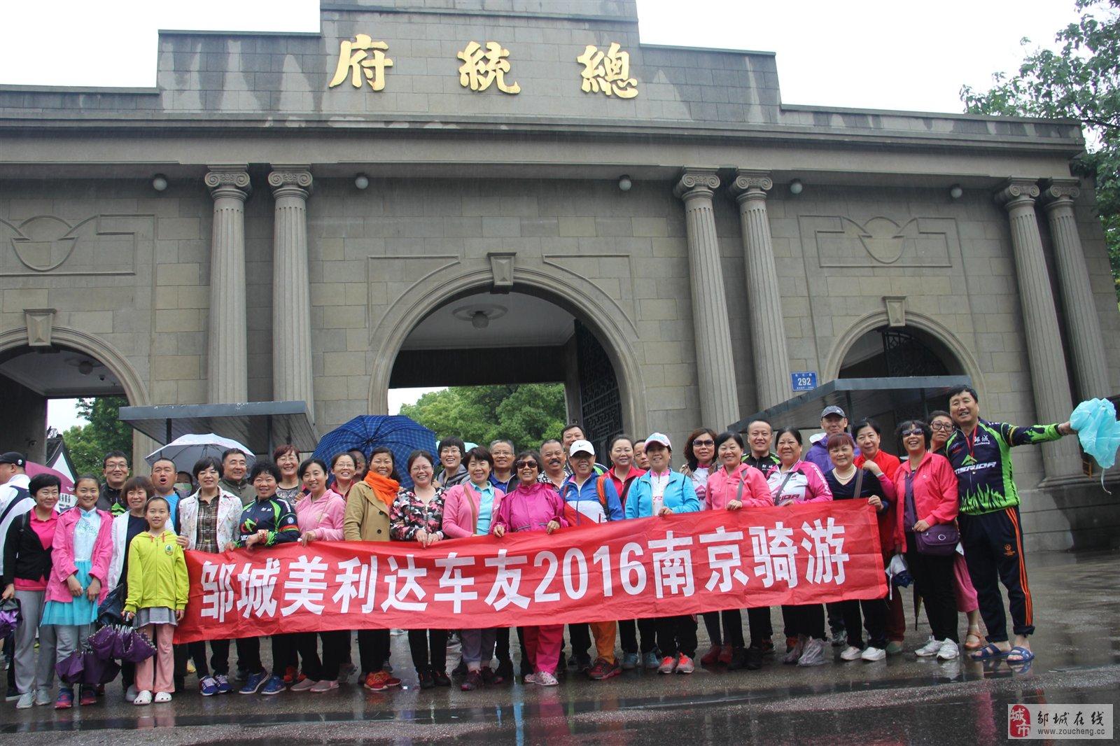 2016美利达车友南京周边之旅之雨中游总统府