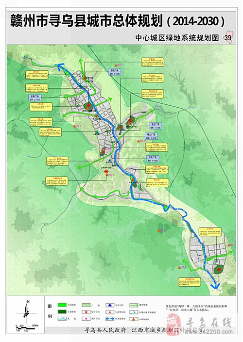 寻乌县城市总体规划(2014-2030)规划成果公示