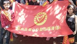临泉爱心公益志愿者协会