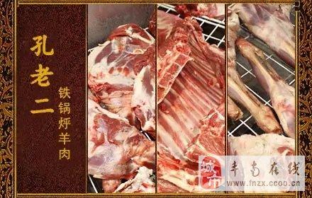 【视频】【舌尖上的澳门番摊游戏网址】第十八期:孔老二铁锅烀羊肉