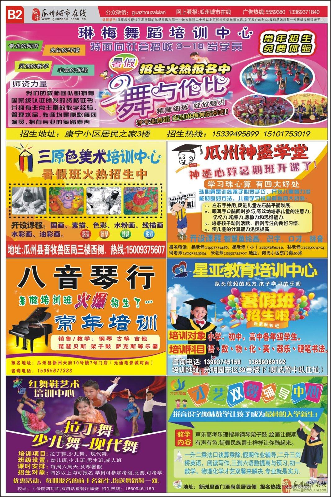 瓜州弘扬快讯全县暑期教育专刊限量广告火热招商中