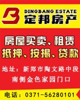 新郑定邦房产2017.07.01