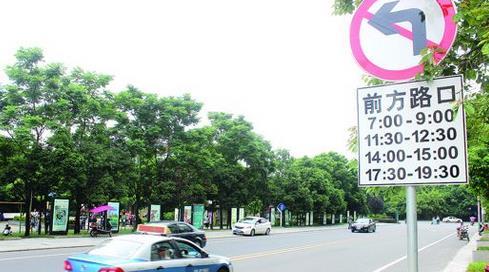 6月25日起市城区这些路口限时禁止左转