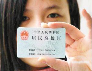 今日起遂宁可与9个省市对点异地办身份证