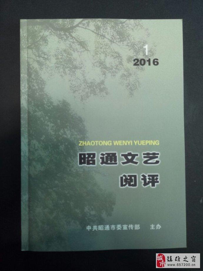 2016第一期《昭通文艺阅评》发朱红一篇/写给昭通大地的书