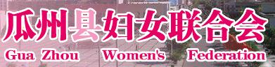 瓜州县妇女联合会