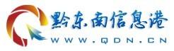 黔�|南信息港