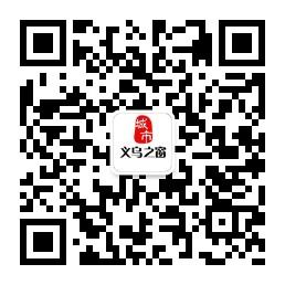 义乌之窗官方微信